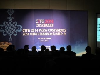CITE 2014_China IT EXPO (340x255)