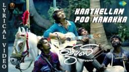 Kaathellam Poo Manakka Song Lyrics - Gypsy