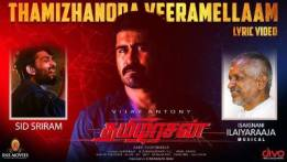 Thamizhanoda Veeramellaam Song Lyrics - Thamezharasan