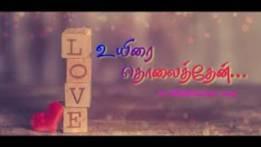 Uyirai Tholaithen Song Lyrics -Dhilip Varman