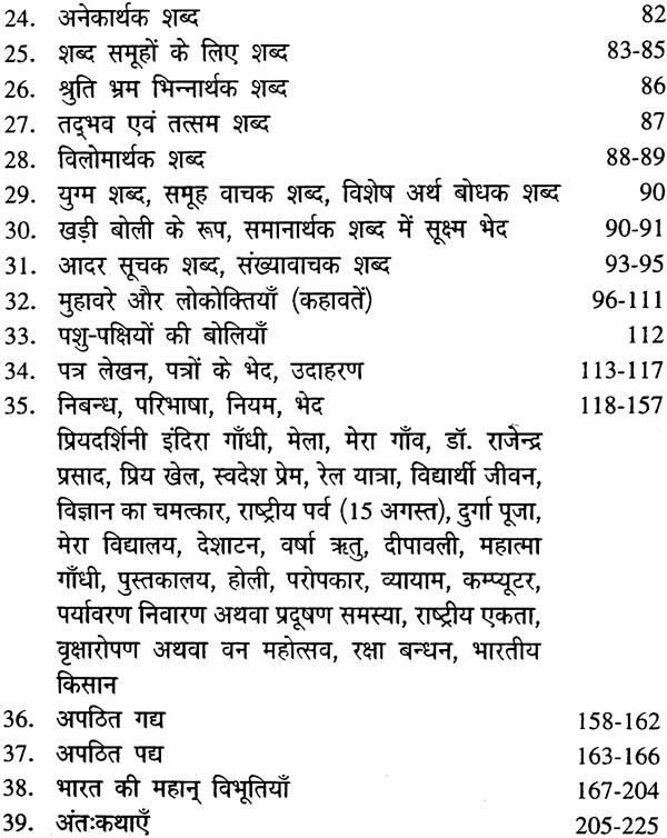 Hindi Grammar With
