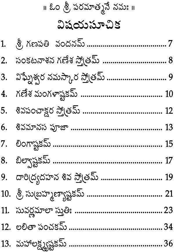 Kadambam Stotra Telugu