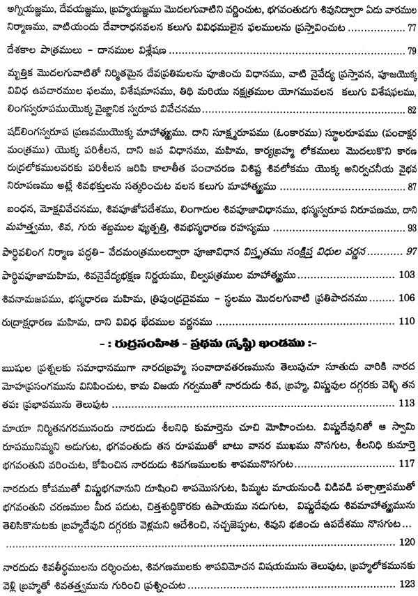 Shiva Purana Telugu