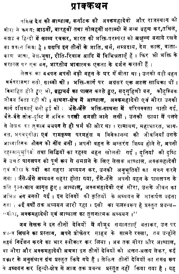 save trees environment essay in hindi docoments ojazlink essay on conservation of environment in hindi