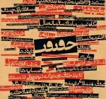 Cinema Haqiqiat, cartel promocional para una revista de cine documental, 2002.