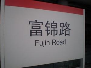 Fujin Road