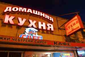 Russian Heritage Cafe New York