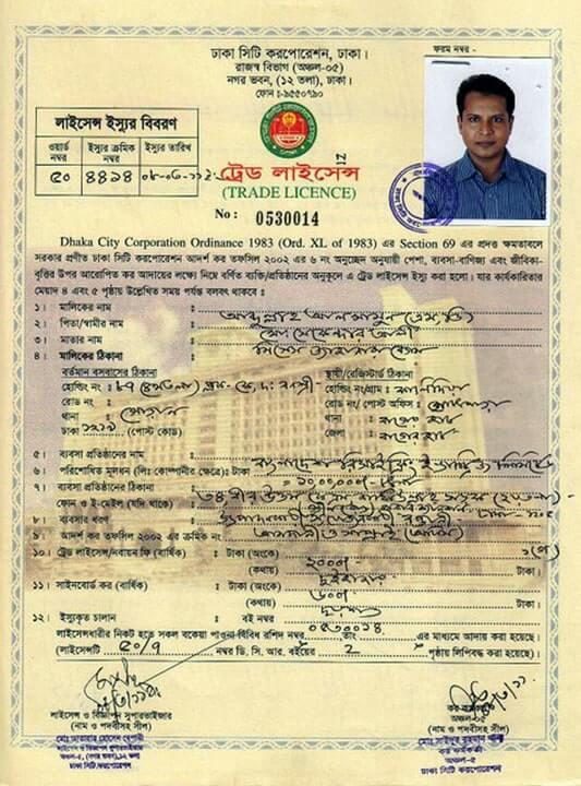 My Trade License