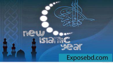 Islamic Hijri New Year Images