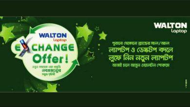 Walton Laptop Exchange Offer