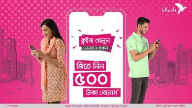 bKash Quiz Offer 500 Taka