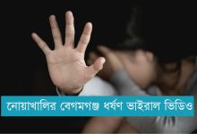 Noakhali Begumganj Rape Video