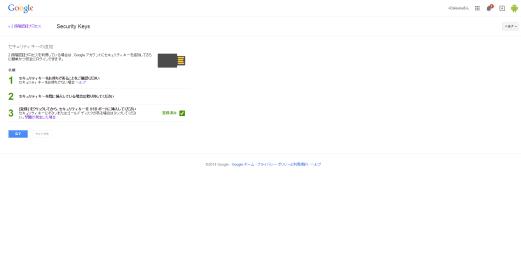 Googleの2段階認証の設定画面(セキュリティキー追加/完了)