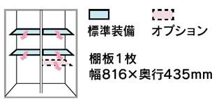 サンキン物置「ファイン3-16L」棚板付き