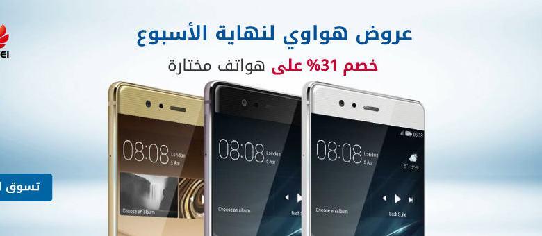 جوالات هواوى (Huawei)