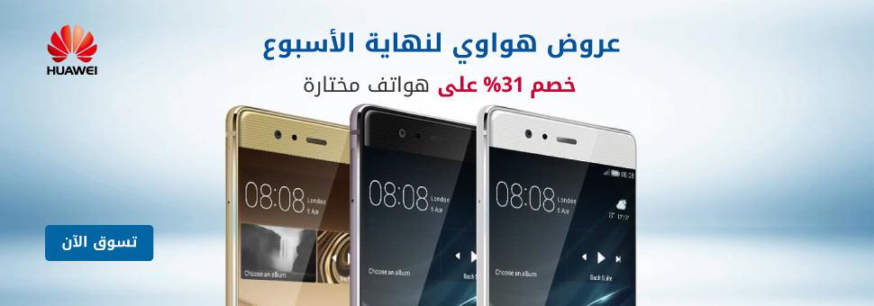 أسعار جوالات هواوى (Huawei)