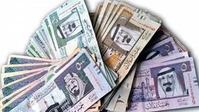 سعر الريال السعودى فى السعودية اليوم