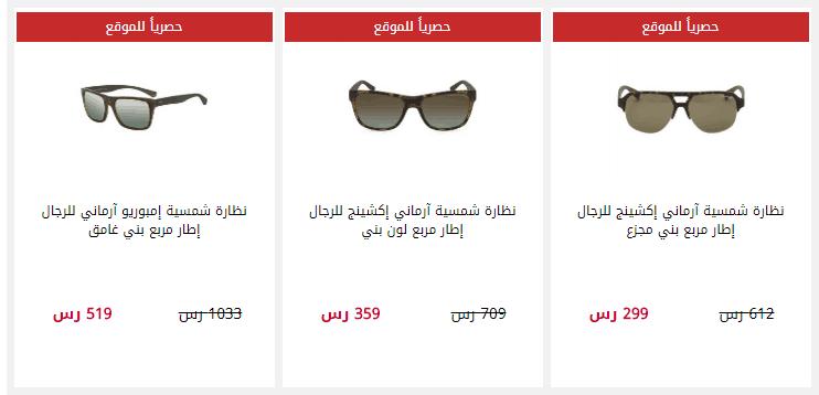 عروض النظارات الشمسية من اكسترا