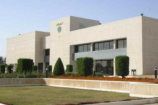 معهد الادارة العامة بالسعودية