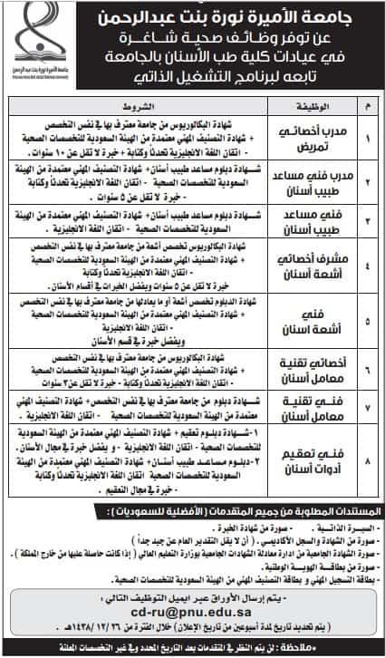 وظائف جامعة الاميره نوره