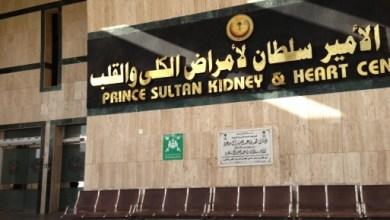 وظائف مركز الأمير سلطان