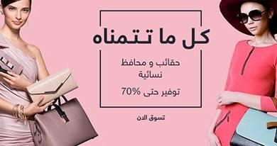 تخفيضات سوق كوم السعودية على الحقائب