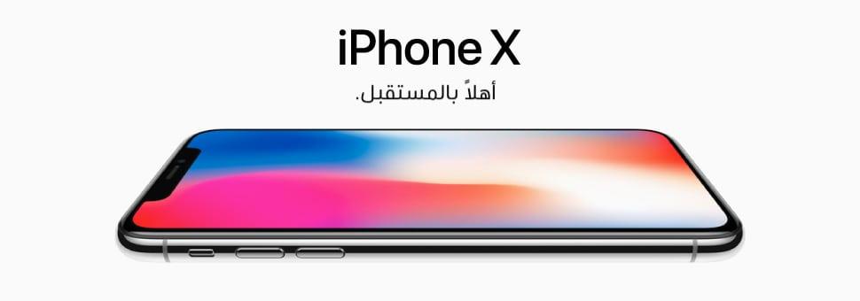 سعر ايفون X داخل عروض 2018 متجر اكسترا
