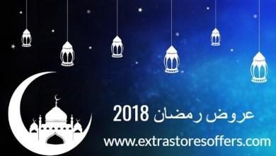عروض رمضان 2018 فى السعودية