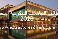 وظائف الجامعات الحكومية السعودية 2018