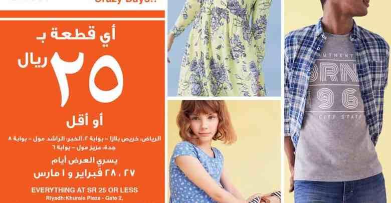 أفضل عروض الحكير للملابس فى السعودية
