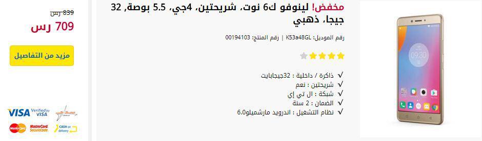 عروض متجر اكسترا صفقة اليوم الواحد