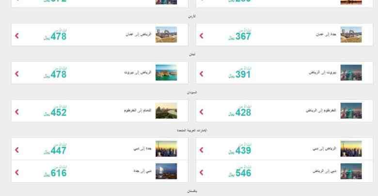 ارخص عروض طيران ناس اليوم