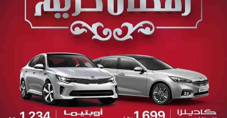 عروض رمضان الجبر للسيارات
