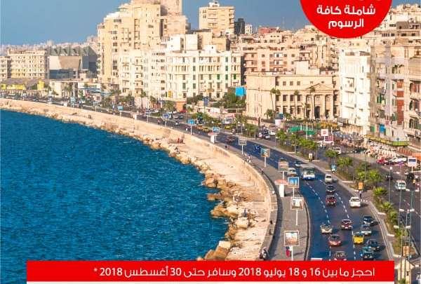 عروض طيران العربية الى الاسكندرية