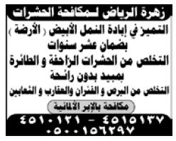 وظائف السعودية اليوم بجريدة