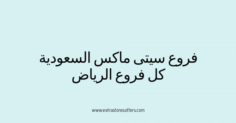 فروع سيتى ماكس الرياض العناوين والارقام المدونة Extrastoresoffers