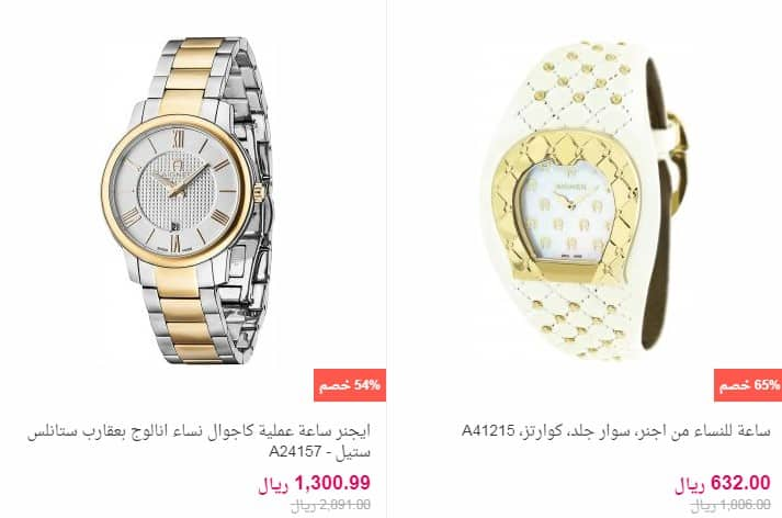 اسعار وعروض ساعات سوق كوم