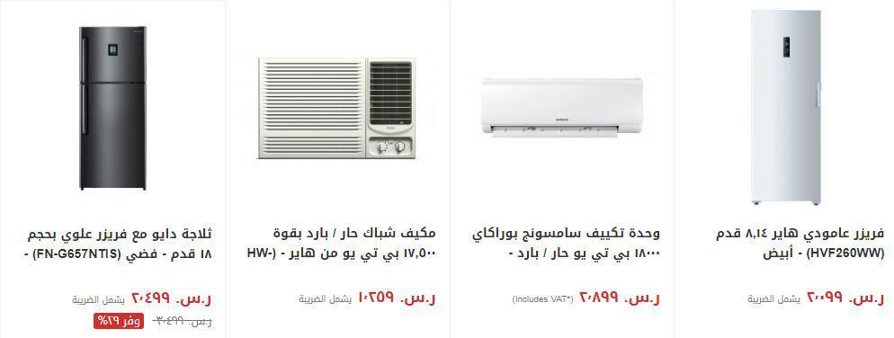 عروض الصيف من xcite السعودية