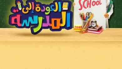 عروض العودة للمدراس من كارفور السعودية