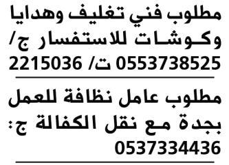 وظائف جريدة الوسيلةبجدة