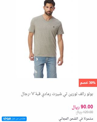 عروض سوق كوم السعودية ملابس