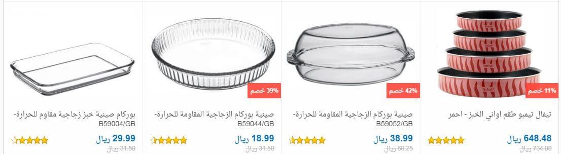 عروض سوق كوم لادوات المطبخ