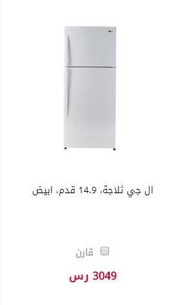 عروض extra السعودية اليوم ثلاجات
