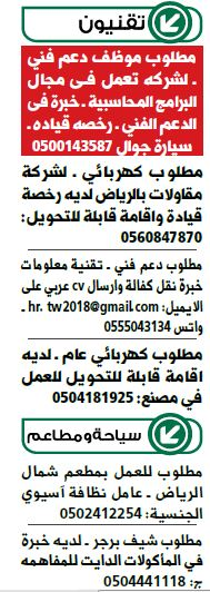وظائف الرياض اليوم فى جريدة الوسيلة