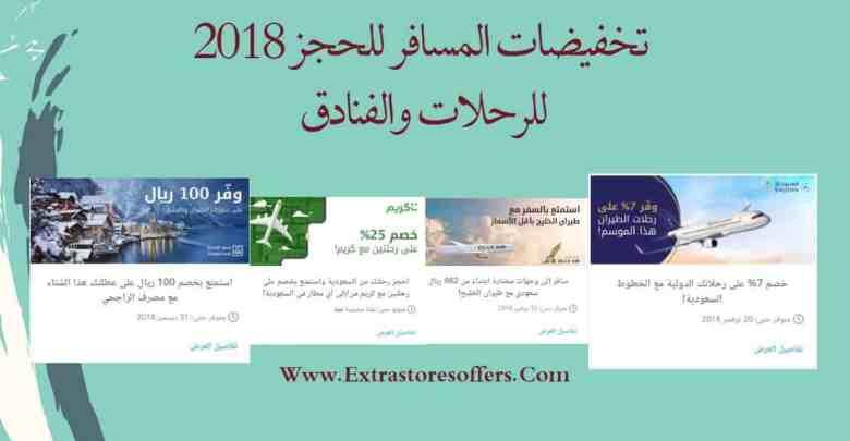 تخفيضات المسافر للحجز للرحلات والفنادق لعام 2018