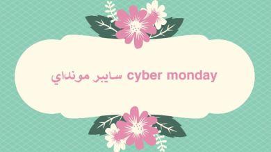 سايبر مونداي cyber monday موعده وتخفيضاته