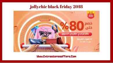 عروض جولي شيك بلاك فرايدى 2018 jollychic black friday