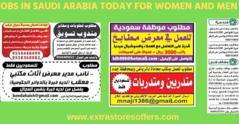 وظائف السعودية بجدة اليوم