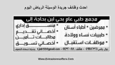 احدث وظائف جريدة الوسيلة الرياض اليوم