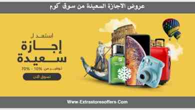 souq coupon ksa